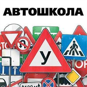 Автошколы Черского