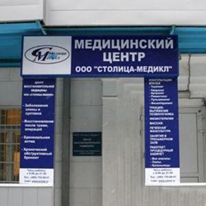 Медицинские центры Черского