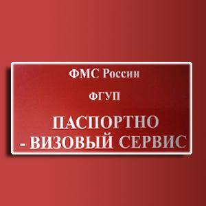 Паспортно-визовые службы Черского