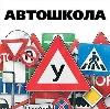 Автошколы в Черском