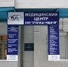 Медицинские центры в Черском
