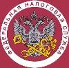 Налоговые инспекции, службы в Черском