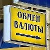 Обмен валют в Черском