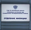Отделения полиции в Черском