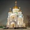 Религиозные учреждения в Черском