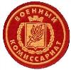 Военкоматы, комиссариаты в Черском