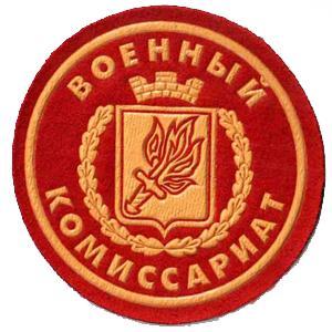 Военкоматы, комиссариаты Черского